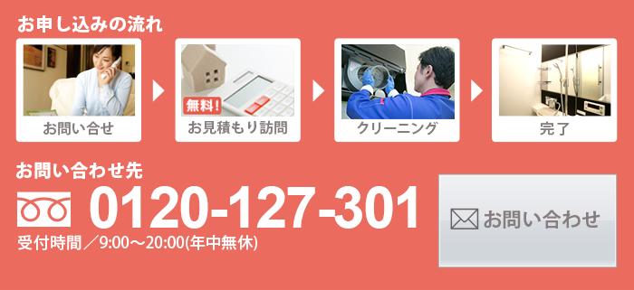 0120-127-301